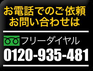 お電話でのご依頼お問い合わせはフリーダイヤル 0120-935-481