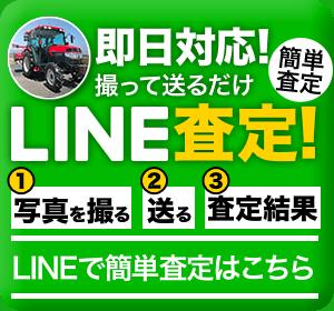 即日対応!LINE査定!