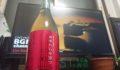 滋賀県の地酒 「萩乃露(はぎのつゆ)」の「雨垂れ石を穿つ」を飲んでみました。
