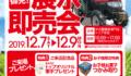 中古農機具専門店トップ/展示即売会開催します!