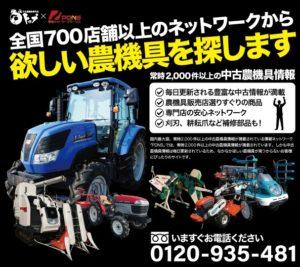 欲しい農機具を探します。全国約700店舗以上の農機具が集結!